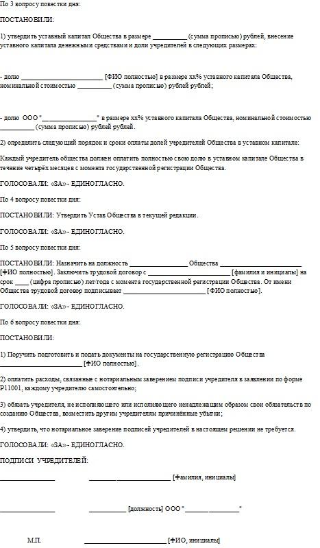 Протокола собрания учредителей регистрация ооо операторы электронной отчетности москва
