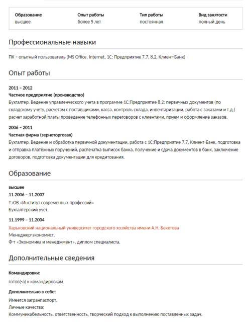 Резюме бухгалтера по первичной документации
