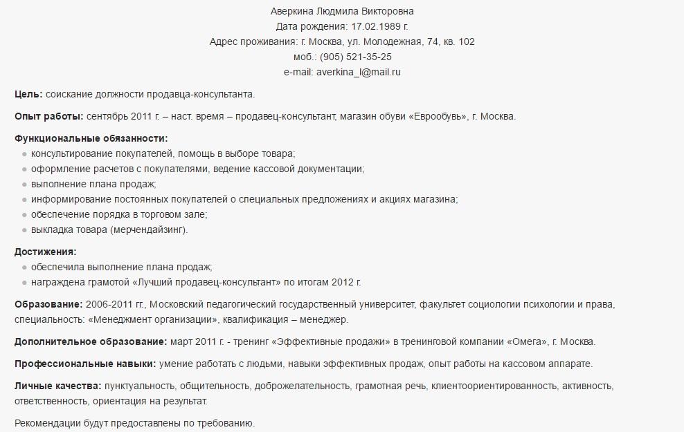 Резюме образец букмекера кассира [PUNIQRANDLINE-(au-dating-names.txt) 36