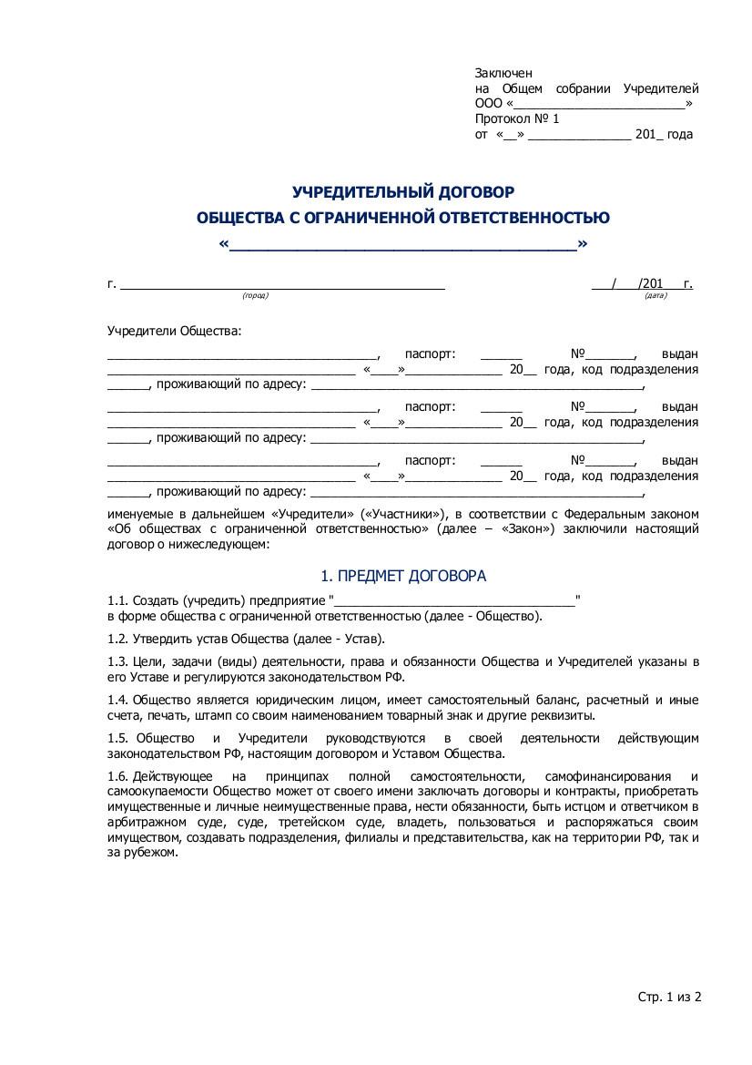 Договор на ремонт помещения между юридическими лицами
