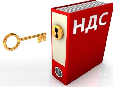 НДС и ключ