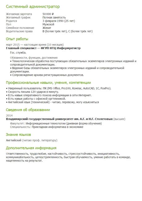 Пример резюме системного администратора