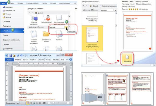 Готовые шаблоны резюме в Microsoft Office 2010