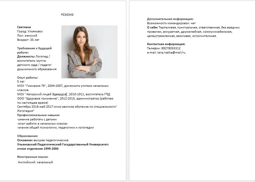 пример заполнения резюме психолога педагога можно стирать регулярно