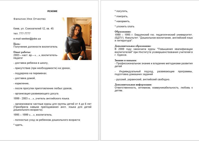 Образец резюме для поиска работы няни