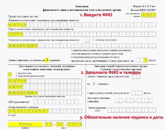 Форма № 2–2-Учет