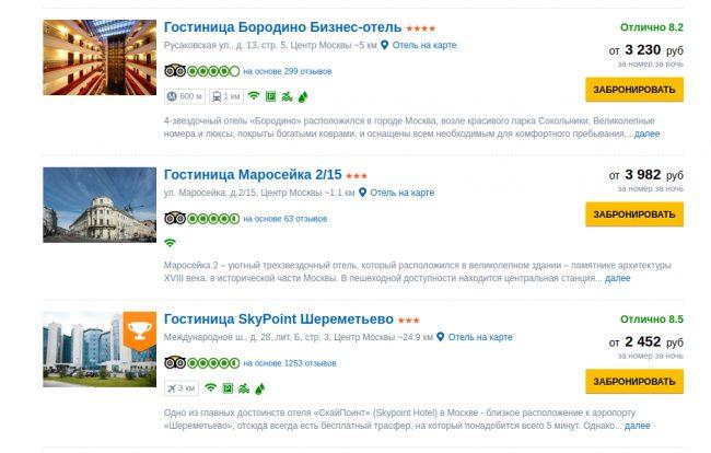Цены в гостиницах Москвы