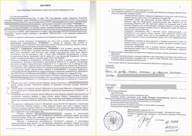 Две страницы договора купли-продажи доли в уставном капитале ООО