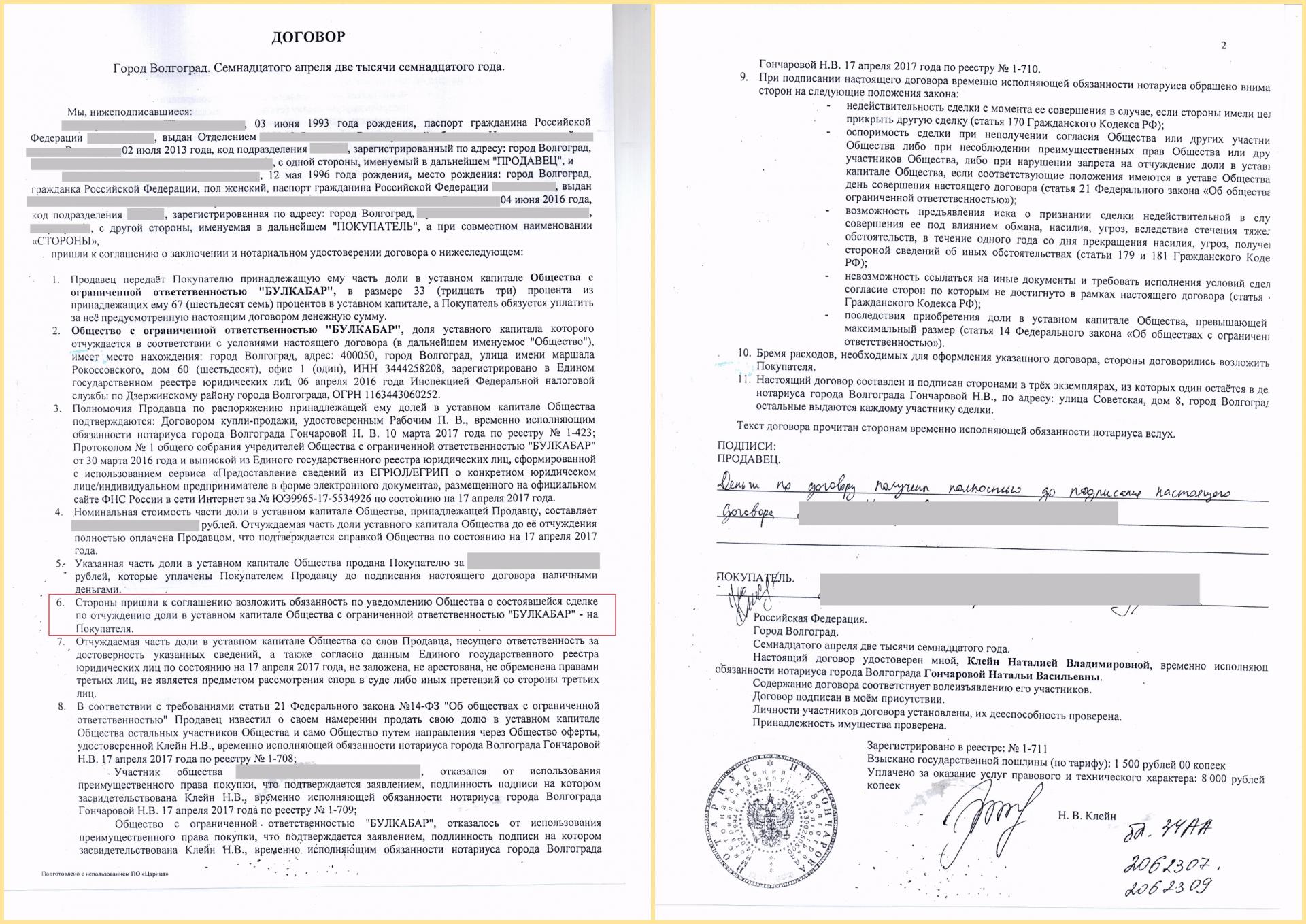 регистрация ооо в саранске