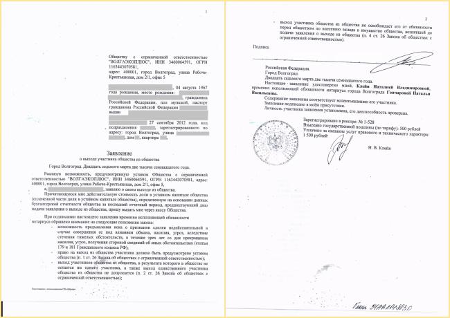 Две страницы (лицевая и оборотная) заявления о выходе участника из ООО