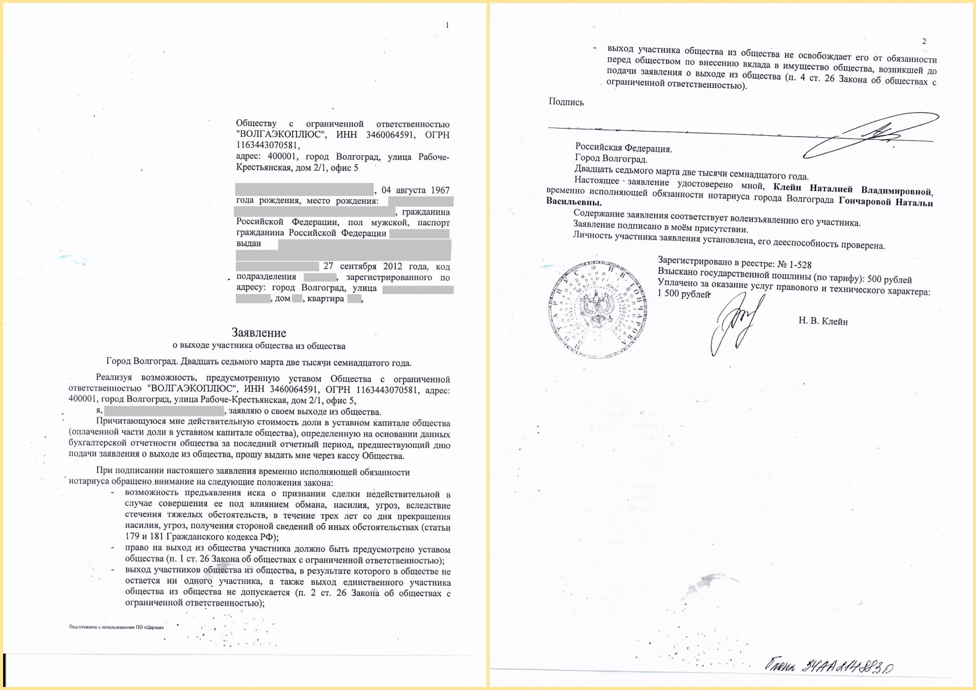 Нужен ли перевод диплома при подаче на рвп по браку