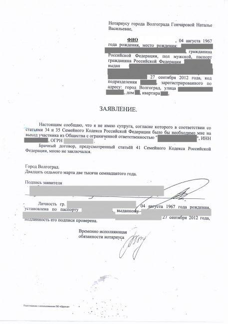 Лист заявления нотариусу от гражданина-участника ООО об отсутствии брака