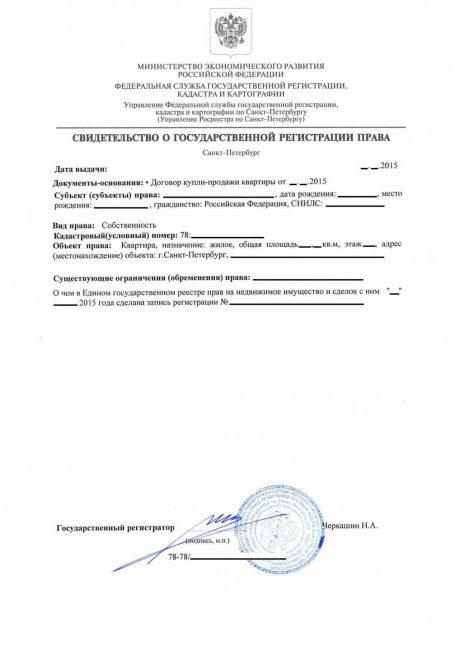 образец свидетельства о государственной регистрации права собственности