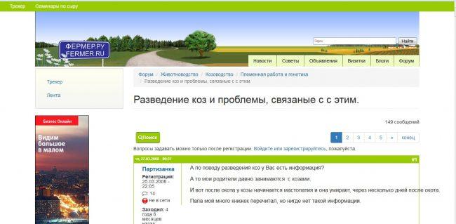 Сайт Фермер.ру