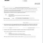 Лист Б заявления Р21001