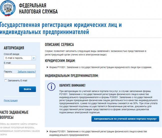 Государственная регистрация ИП на официальном сайте ФНС