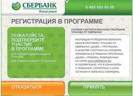 Подтверждение регистрации в программе Спасибо