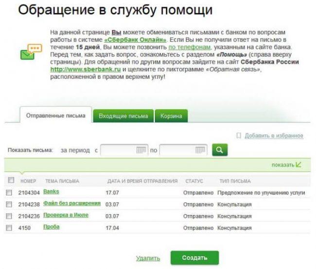 Сбербанк Онлайн — отправленные письма