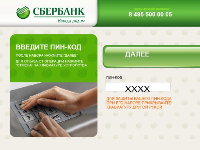 Ввод пин-кода в банкомате Сбербанка