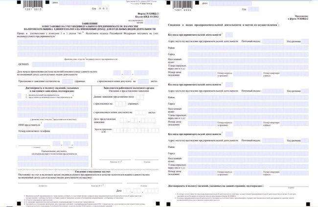 Заявление о постановке на учёт ИП в качестве налогоплательщика ЕНВД для определённых видов деятельности