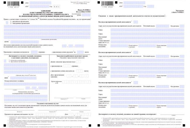 Заявление о постановке на учёт компании в качестве плательщика ЕНВД