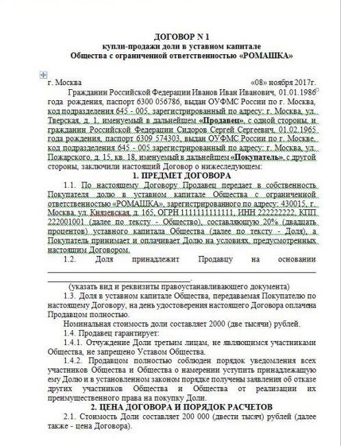 Договор покупки доли в ооо регистрация кто подписывает устав при регистрации ооо 2019