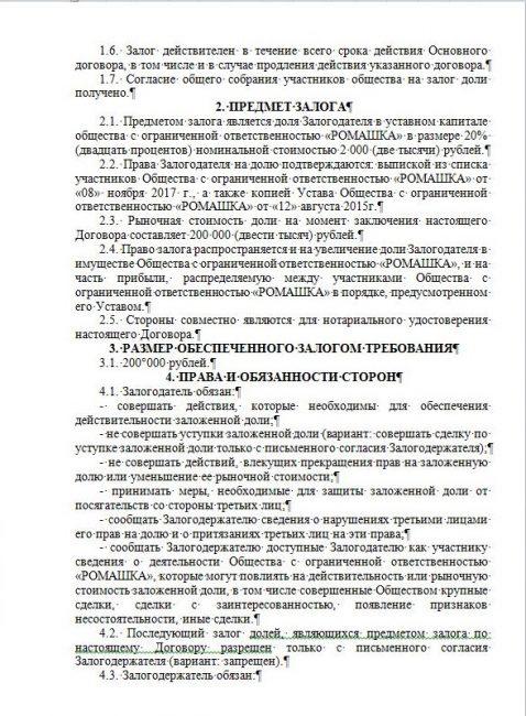 Регистрация договора залога доли в ооо перечень документов при регистрации изменений ооо