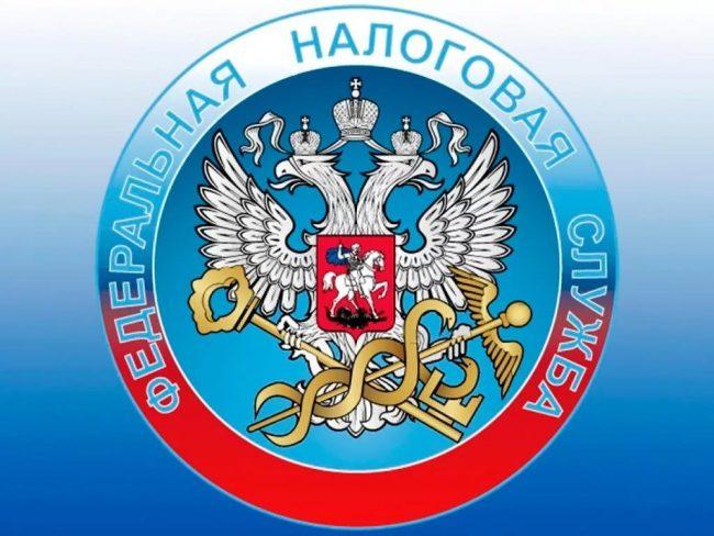 Символика РФ и слова «Федеральная налоговая служба»