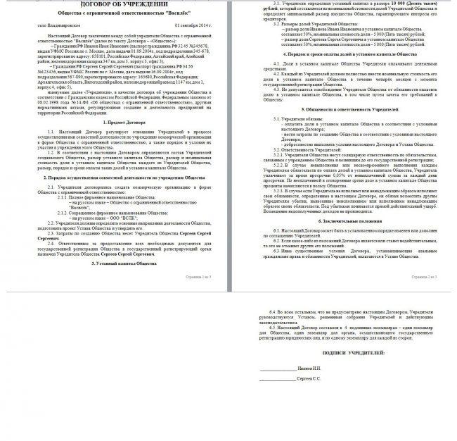 Образец Договора об учреждении ООО