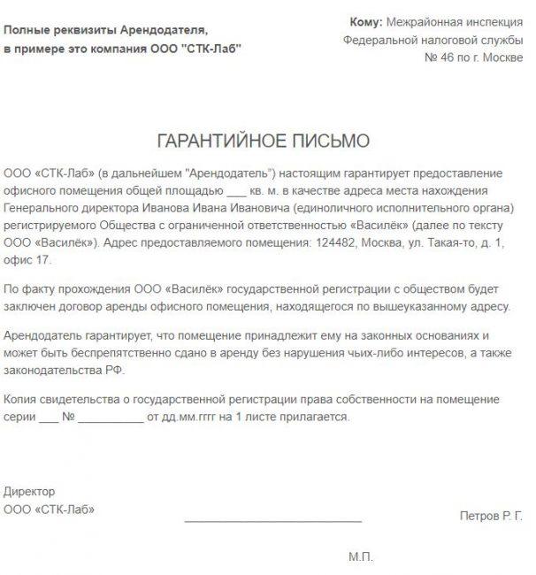 Образец гарантийного письма арендодателя