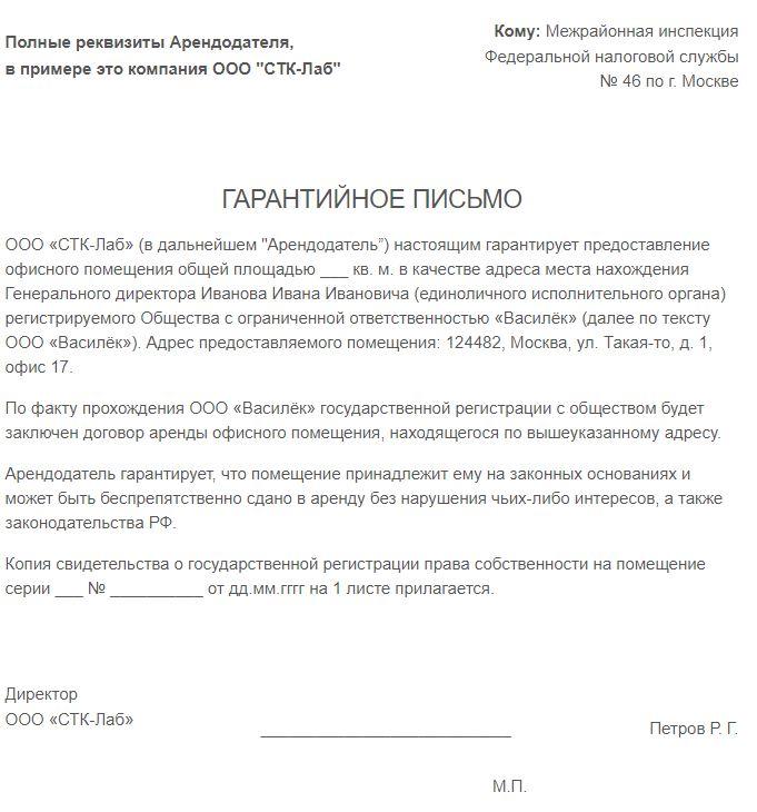Список документов в инспекцию для регистрации ооо квитанция о регистрации ип скачать