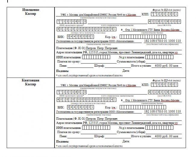 Образец квитанции оплаты государственной пошлины за регистрацию ООО