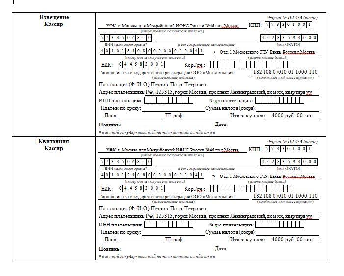 налоговая инспекция онлайн оплата