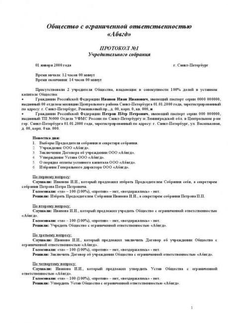 Протокол нескольких учредителей о создании ООО