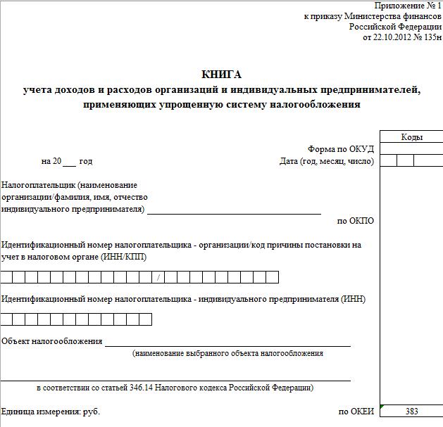Шапка КУДИР на УСН