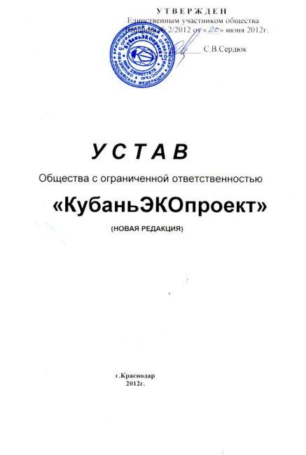 Титульный лист устава ООО