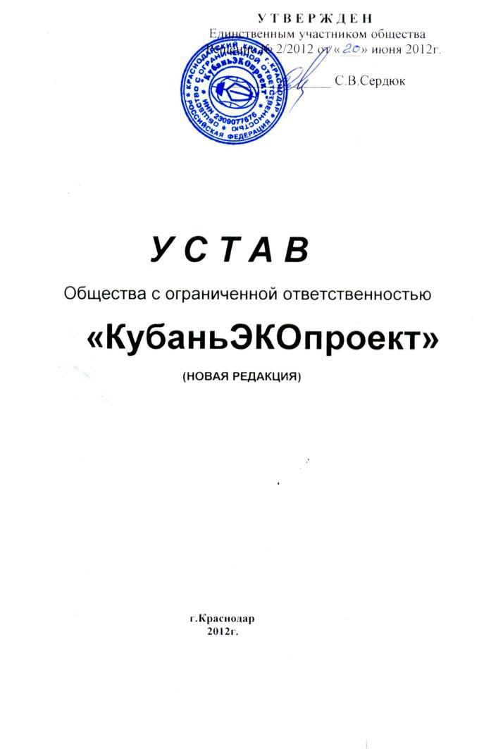 Перечень документов для регистрации ооо с единственным учредителем сетевой маркетинг регистрация ип