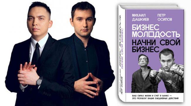 Основатели проекта «Бизнес Молодость»