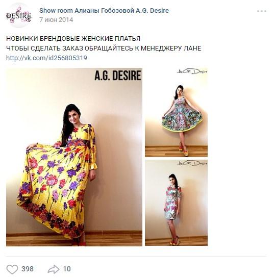 Страница бренда Алианы Гобозовой Show room A.G. Desire ВКонтакте