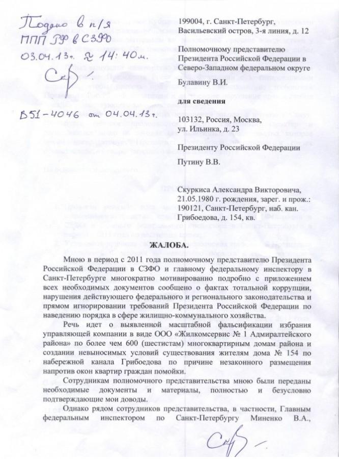 Написать письмо директору газпрома миллеру