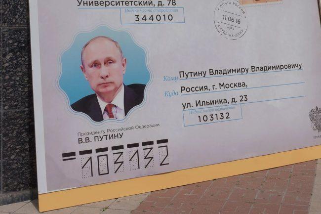 Макет конверта с адресом для отправки письма Путину