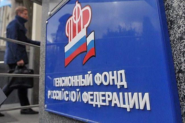 Вывеска на здании Пенсионного фонда РФ