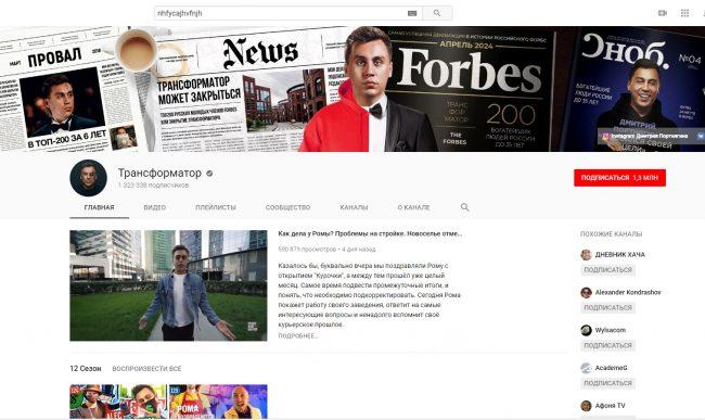 Youtube-канал Дмитрия Портнягина