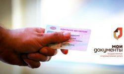 Можно ли получить водительские права в МФЦ