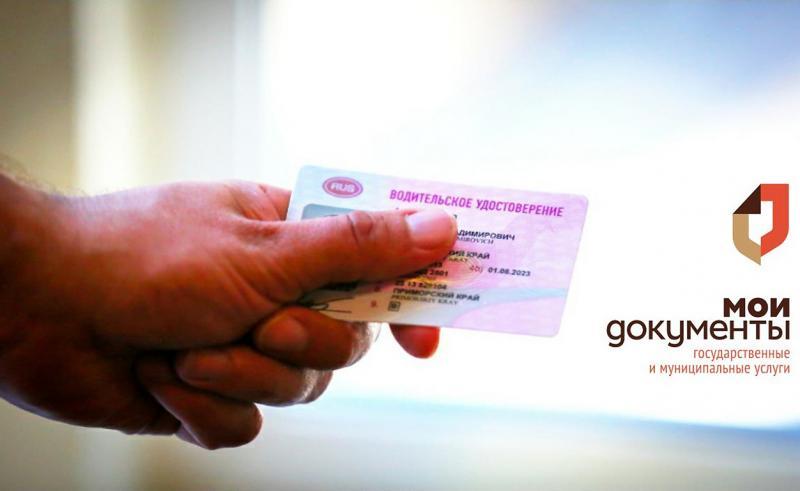 Водительские права через МФЦ: можно ли получить, поменять или восстановить
