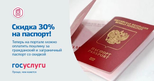 Скидка 30% на паспорт