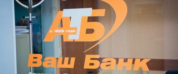 Логотип АТБ банка