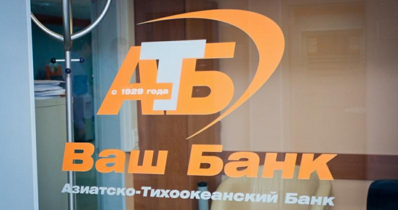 Центральный банк России поглотит АТБ