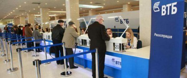 Отделение ВТБ банка