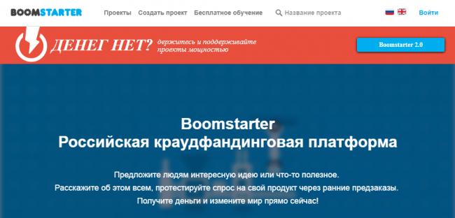 Российская краудфандинговая площадка Boomstarter